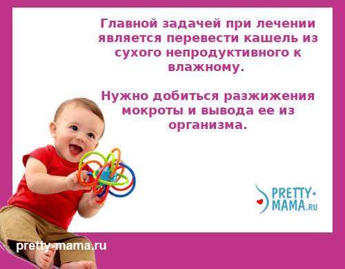 ребенку год кашель