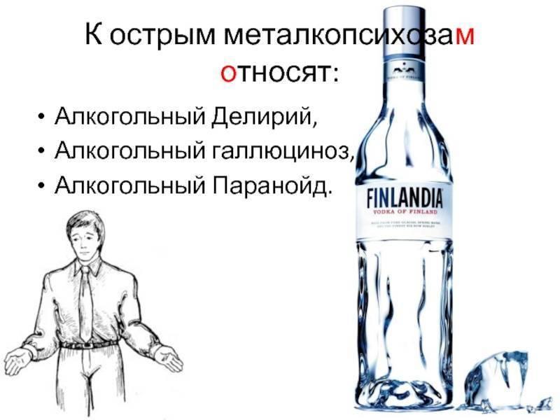 острый алкогольный галлюциноз