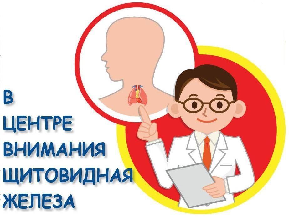 Профилактика для щитовидной железы
