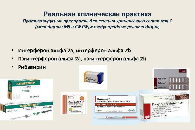 Гепатит с – лечение и профилактика, прививка, прогноз, ответы на часто задаваемые вопросы. какие особенности гепатита с у беременных женщин и у детей?