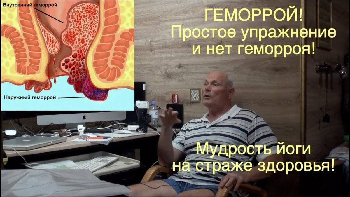 массаж геморроидального узла