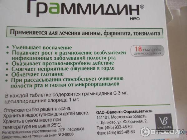 Лечение хронического фарингита у взрослых