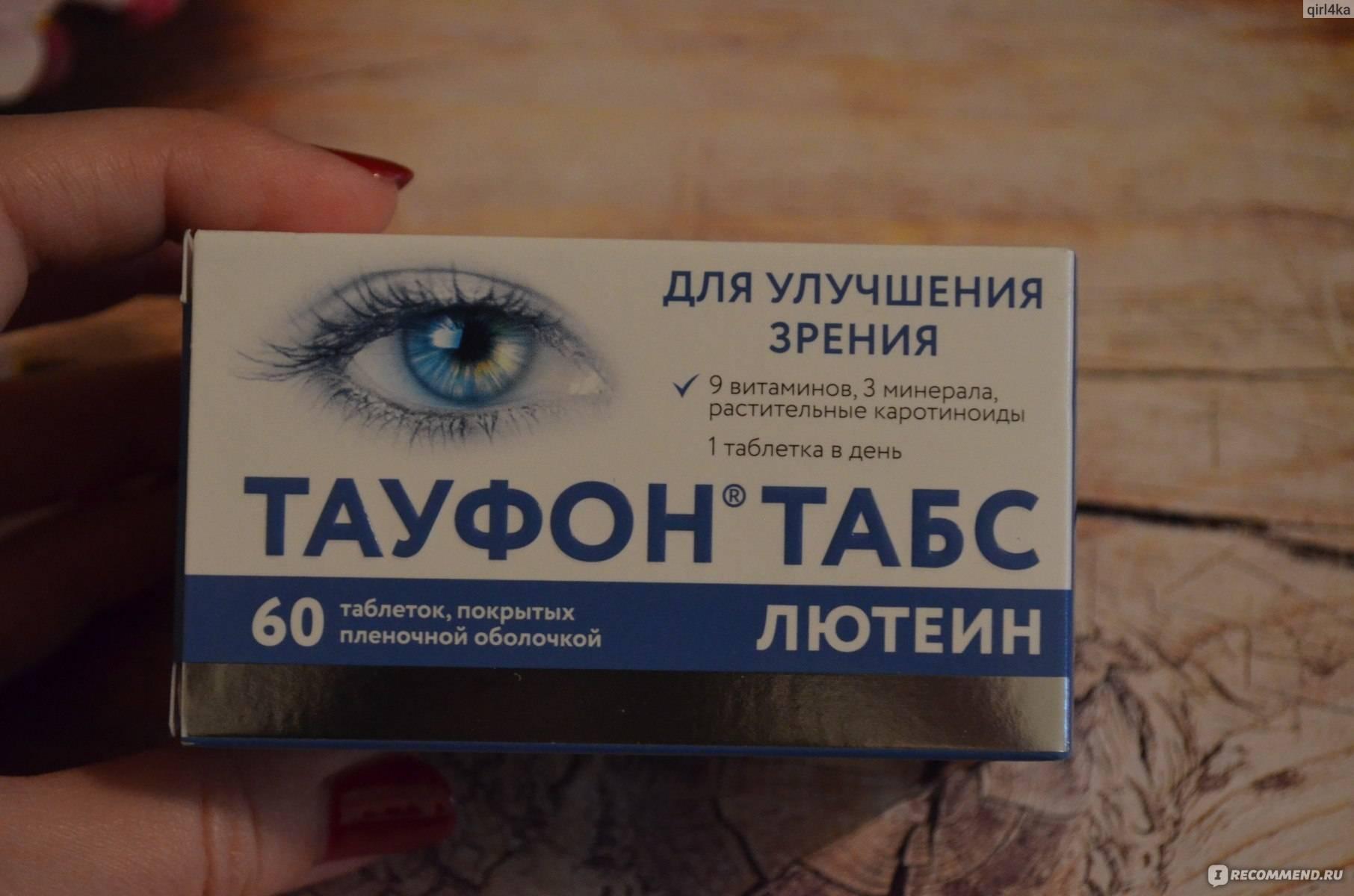 лучшие витамины для зрения