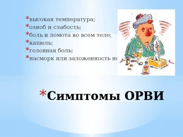 Насморк с головной болью без температуры