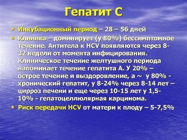 Вирусный гепатит: профилактика, симптомы, периоды вирусного гепатита