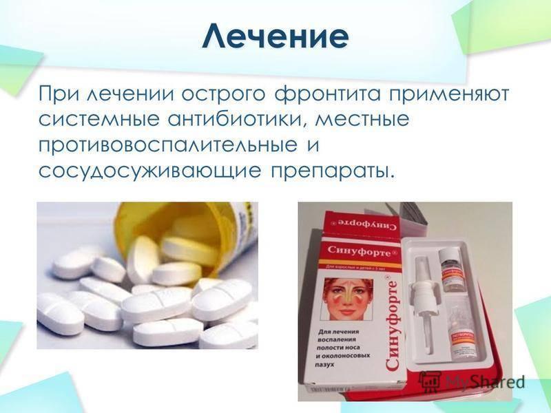 фронтит антибиотики