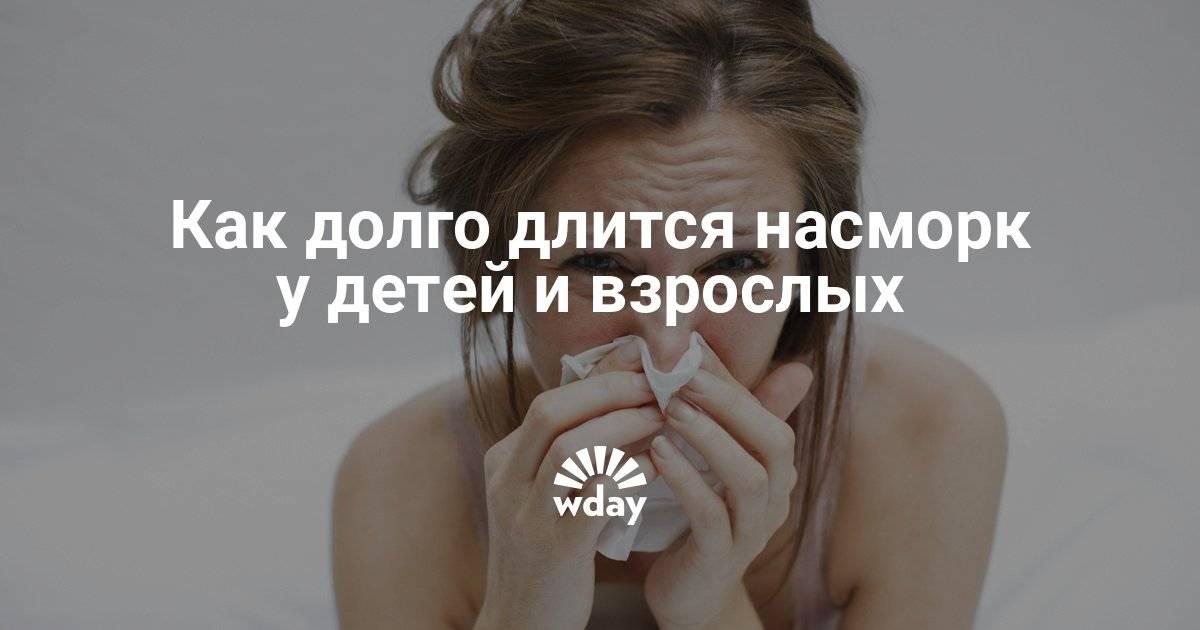 Сколько длится насморк у ребенка 2 лет. сколько дней длится насморк у ребенка и взрослого