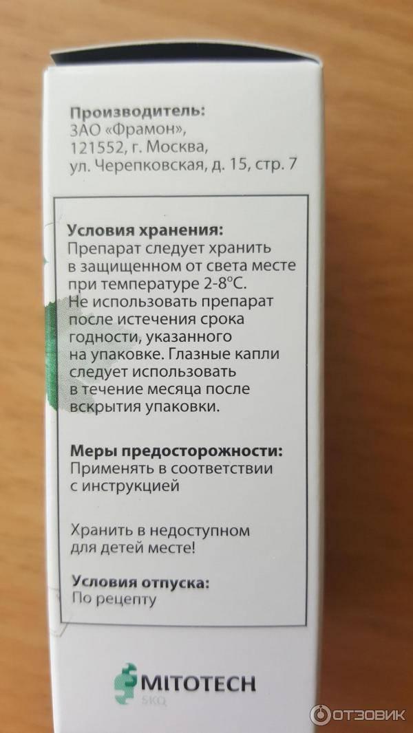 Визомитин – инструкция по применению глазных капель, цена, отзывы