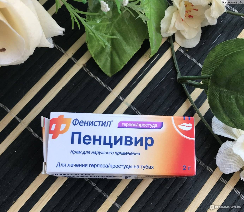 Таблетки от герпеса: список наиболее эффективных препаратов