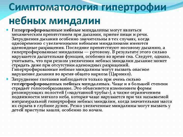 Adenoidy-2-3-stepeni - запись пользователя еленка (merzenita) в сообществе здоровье - от трех до шести лет в категории вирусные инфекции - babyblog.ru