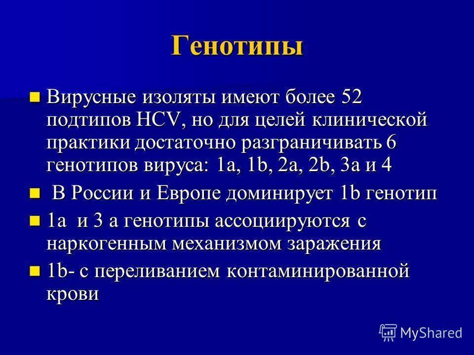 Генотипы вируса гепатита с: что это такое, анализ, какой самый опасный?