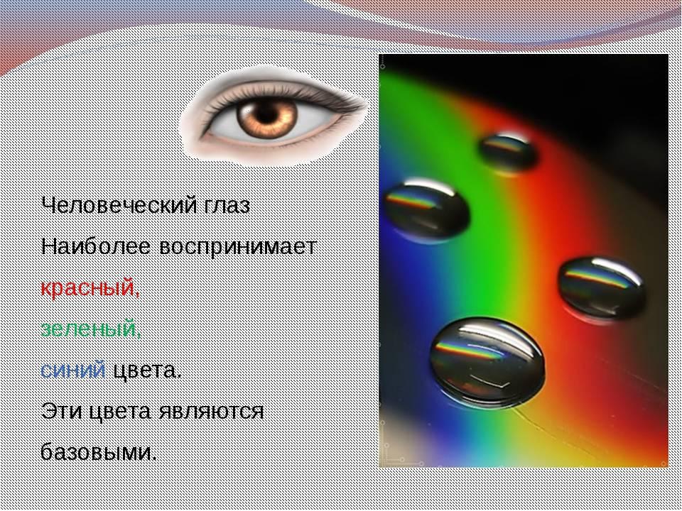 сколько оттенков различает глаз человека