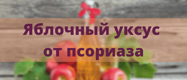 За и против яблочного уксуса от псориаза
