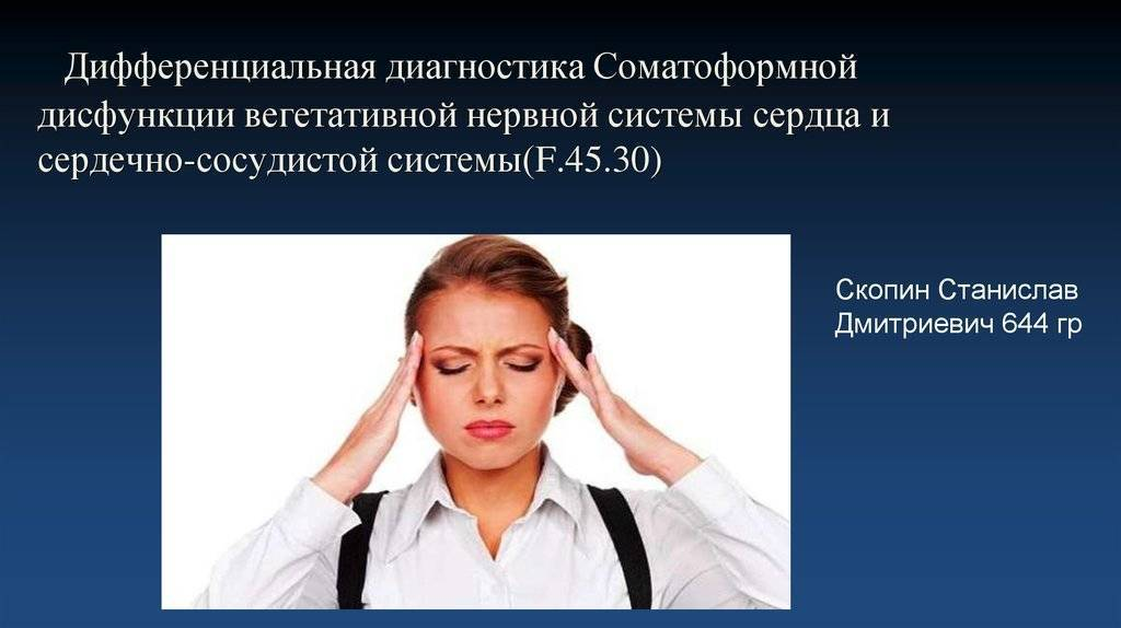 Соматоформная вегетативная дисфункция  — неврология