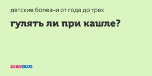 10 мифов о простуде! - можно ли гулять с ребенком при насморке - запись пользователя католяна :) (varvara) в сообществе здоровье новорожденных в категории простудные заболевания - babyblog.ru