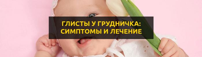 глисты у новорожденных