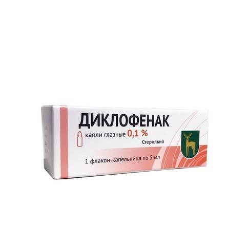 «диклофенак», глазные капли: инструкция по применению, показания, отзывы