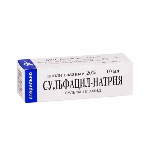 Как применять глазные капли сульфацил натрия