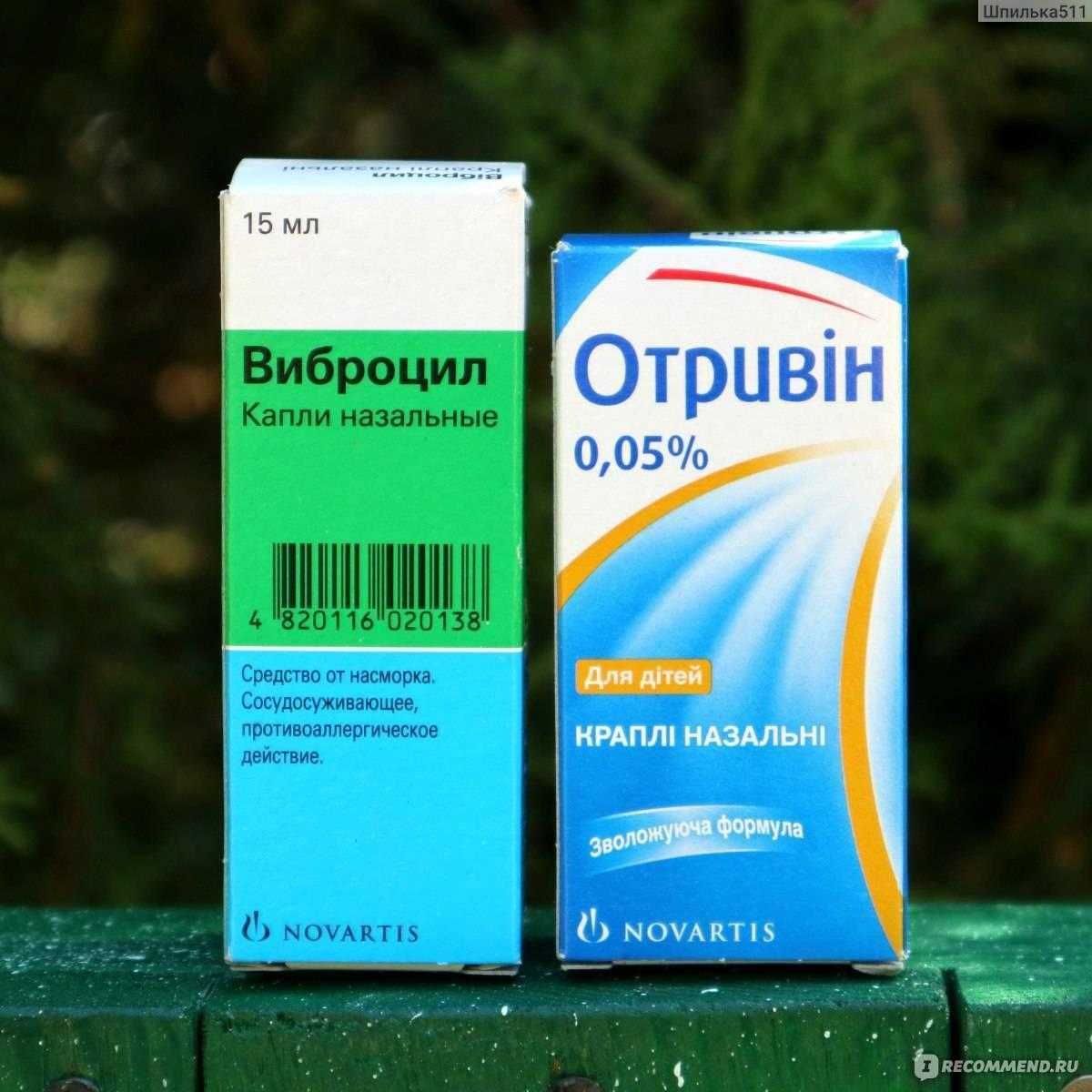 Сосудосуживающие капли в нос. - запись пользователя морковка (alyonka0312) в сообществе детские болезни от года до трех в категории медикаменты для ребенка - babyblog.ru