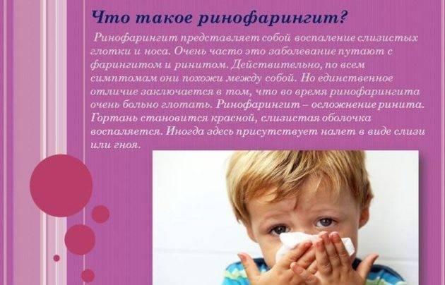 Что такое острый фарингит: симптомы и лечение у детей по правилам