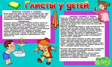 профилактика от глистов у детей таблетки