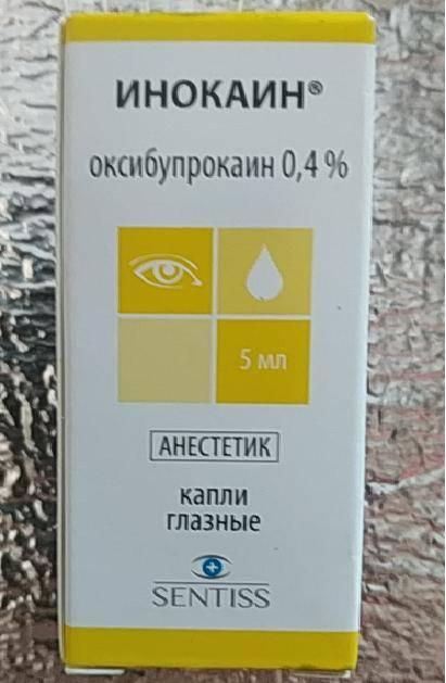 Глазные капли инокаин – инструкция для глаз