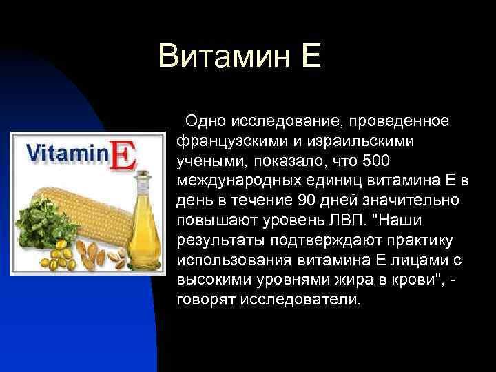 витамин е от холестерина