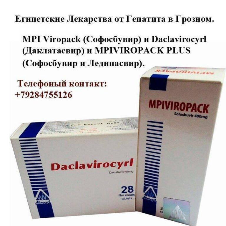гепатит с таблетки для лечения