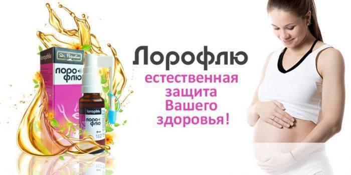 Чем полоскать горло при беременности?