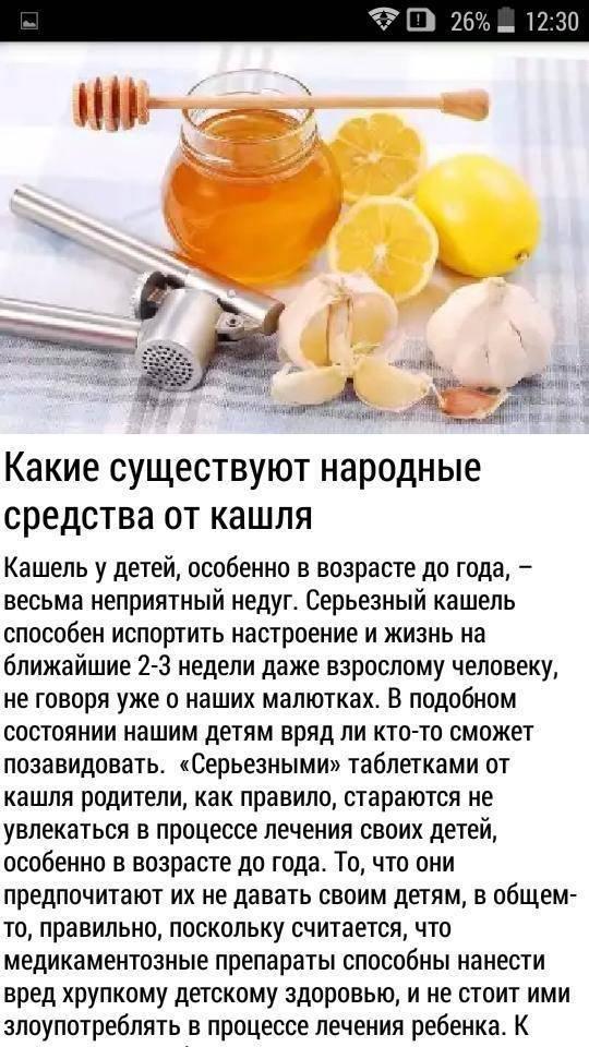 народные средства от насморка и кашля