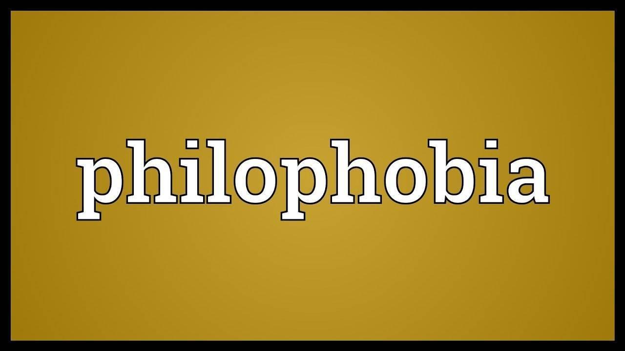 филофобия это