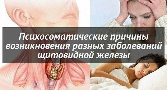 Психосоматические факторы заболеваний щитовидной железы
