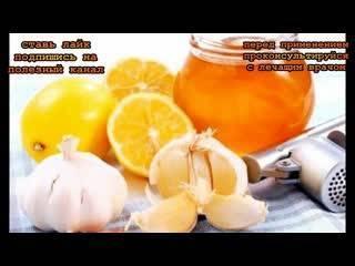 Рецепты с применением чеснока и лимона против холестерина