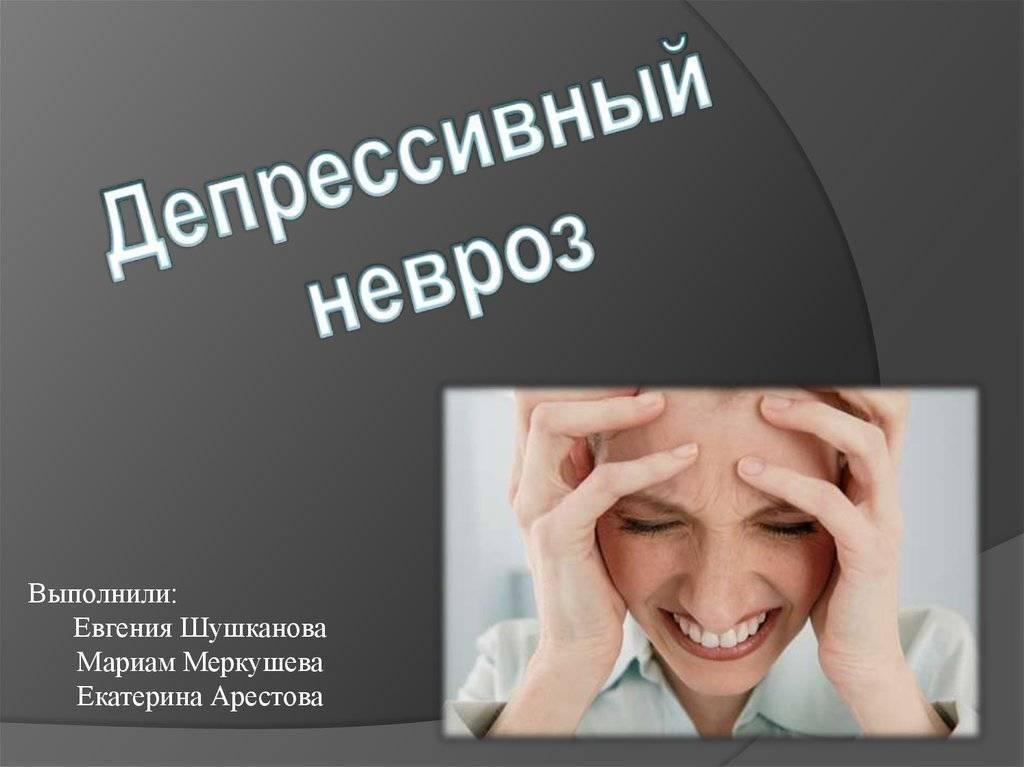 Депрессивный невроз: причины, симптомы, диагностика и лечение