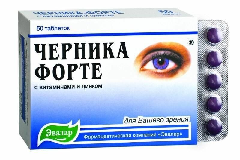 препараты улучшающие зрение