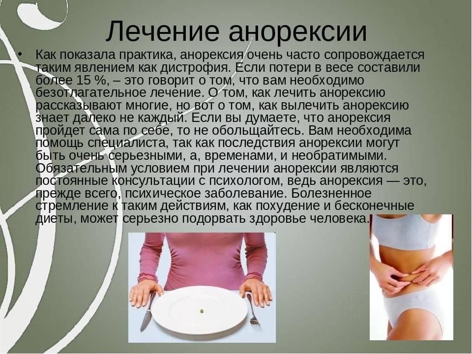 Как лечить анорексию у взрослых в домашних условиях: препараты, помощь врача