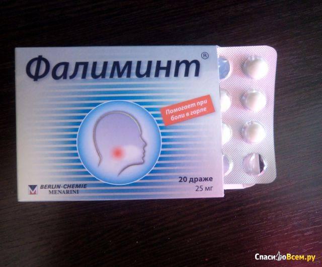 Самые лучшие таблетки для рассасывания от горла