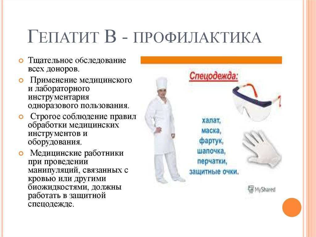 Проведение специфической профилактики гепатита в