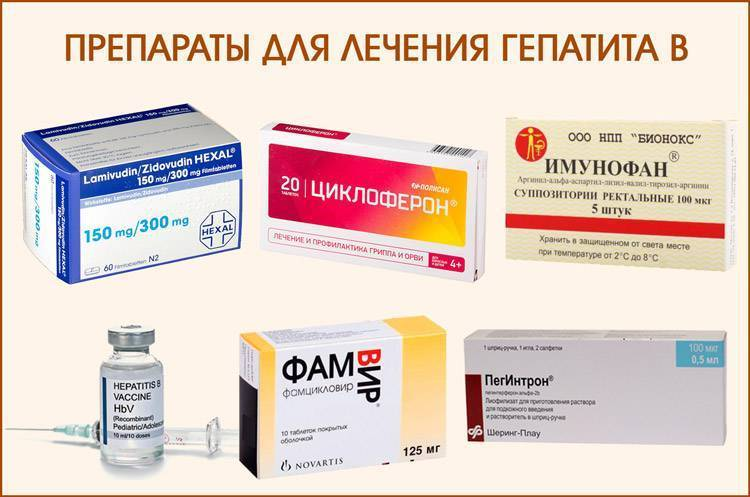 Как вылечить гепатит в навсегда народными средствами