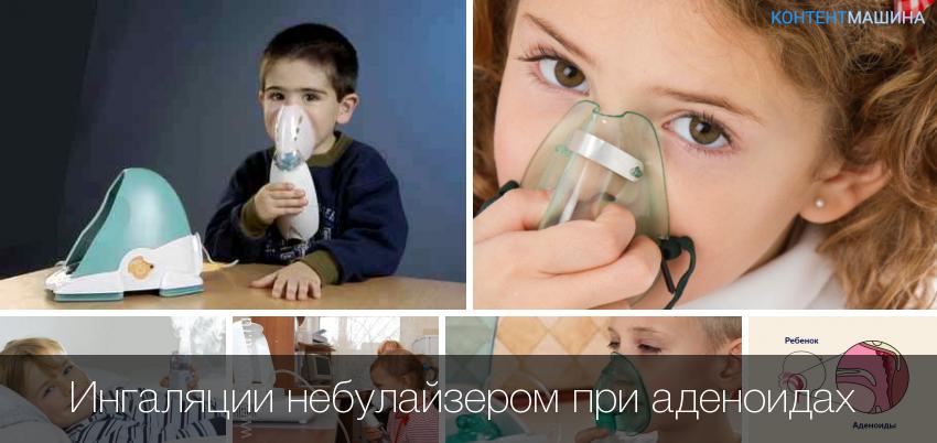 Ингаляции при аденоидах у детей с помощью небулайзера