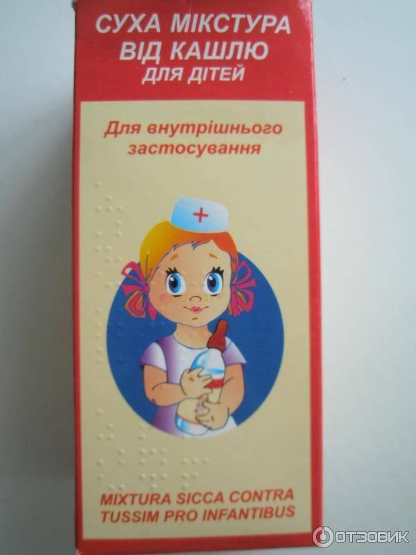 Виды микстур от кашля для детей