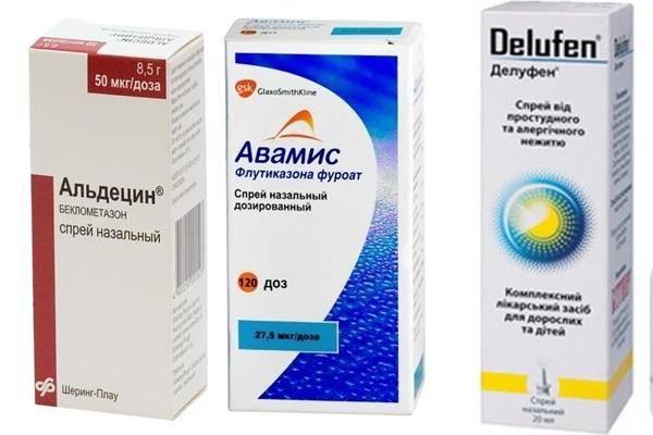 таблетки от полипов в носу