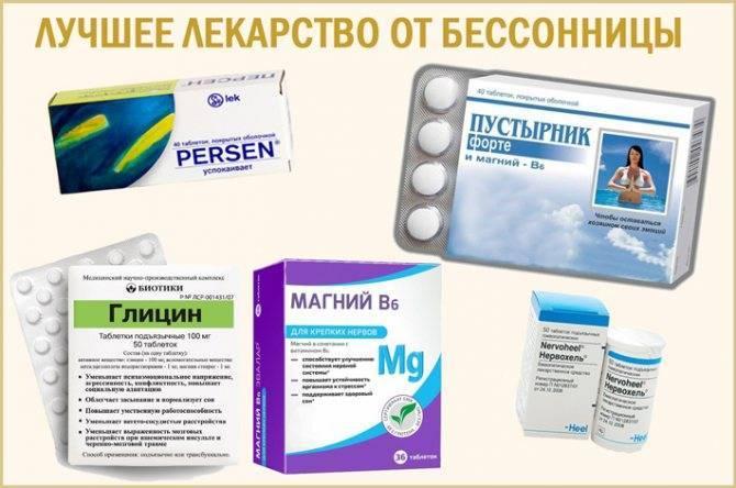Таблетки от бессонницы, снотворные препараты – средства без рецептов, по рецепту. как уснуть при бессоннице без таблеток?
