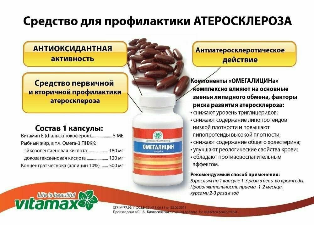 атеросклероза лучшее средство