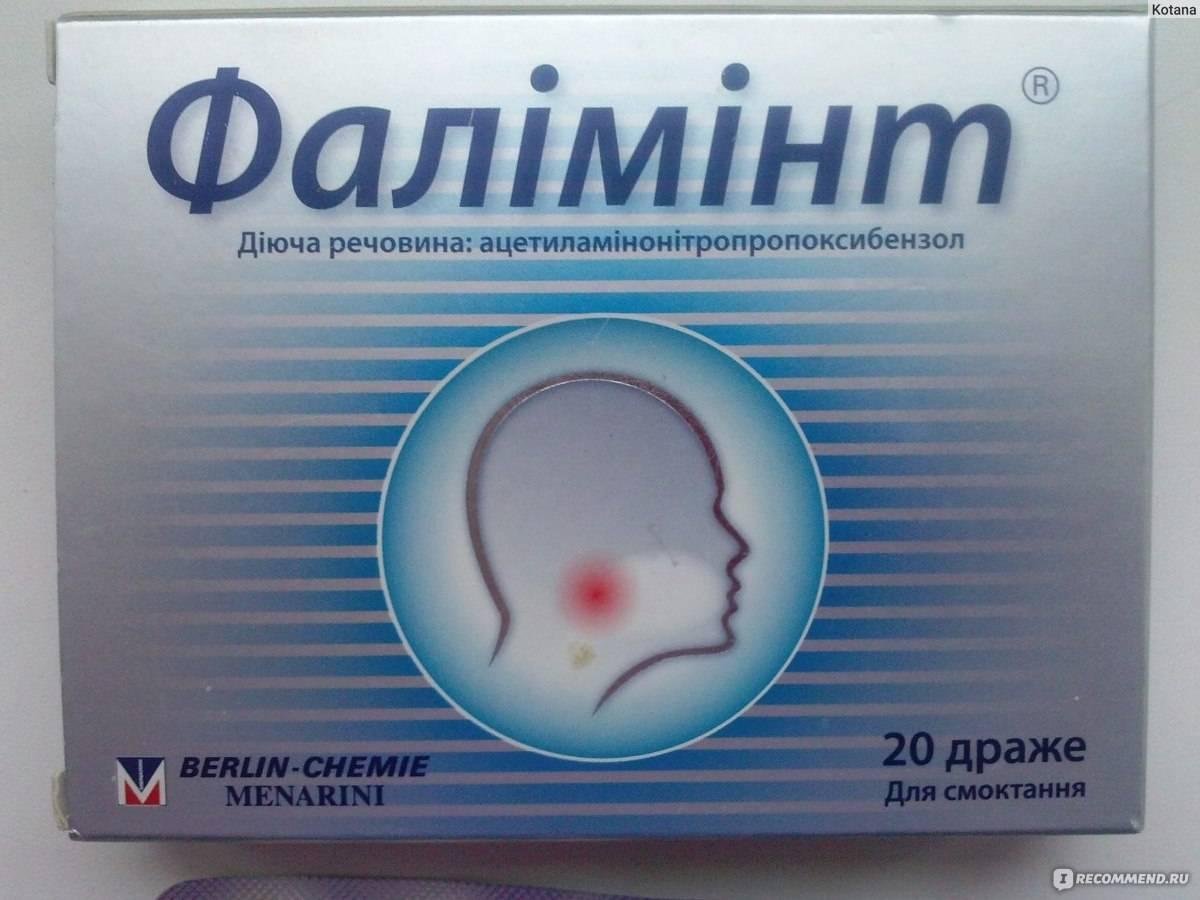 Какими таблетками для рассасывания снять симптомы ларингита