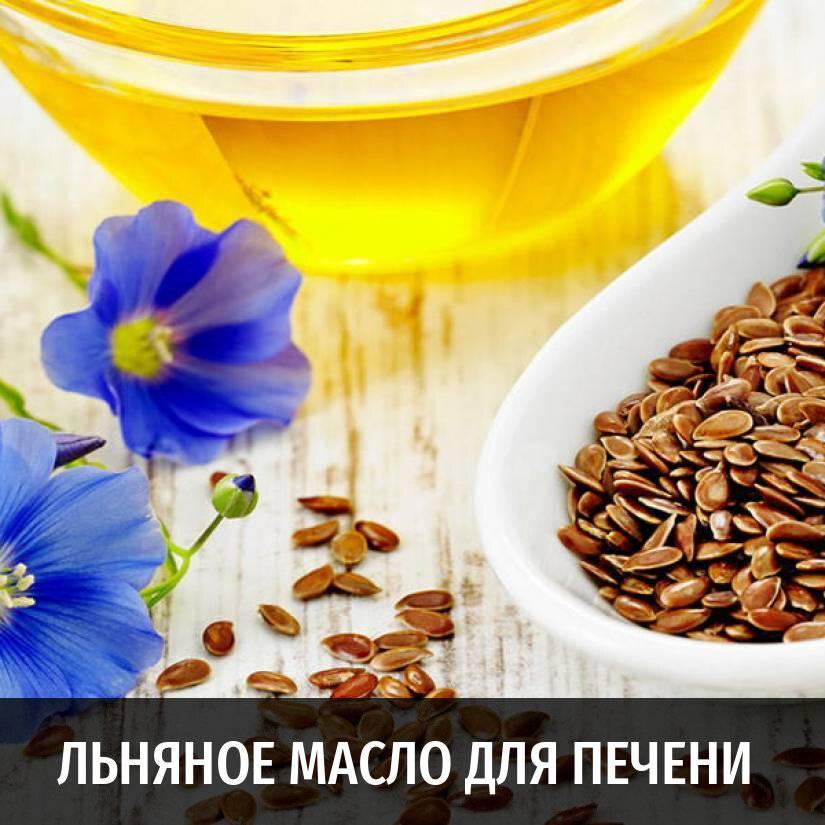 Льняное семя: целебные свойства для домашней медицины. лечение льняным семенем