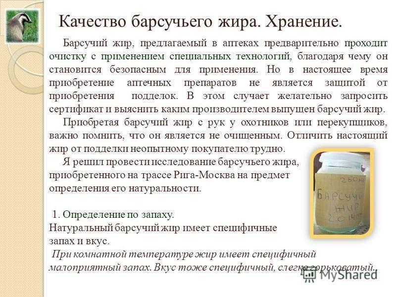Барсучий жир от кашля: способ применения для детей и взрослых, отзывы