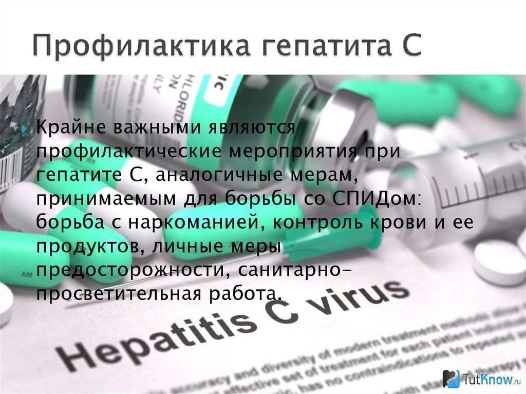 Когда медлить нельзя – алгоритм проведения экстренной профилактики вирусных гепатитов b и c