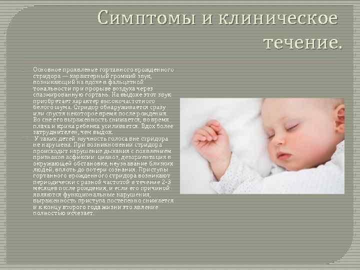 Стридор у новорожденных: признаки и причины возникновения патологии, диагностика заболевания у младенцев