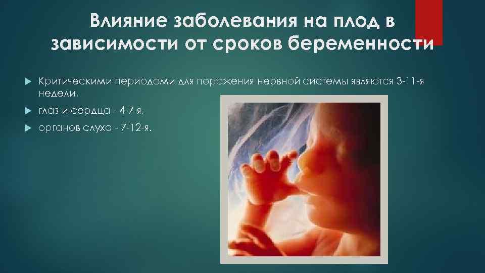 чем опасен насморк на ранних сроках беременности